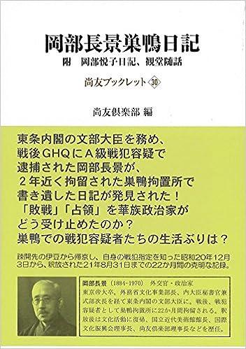 岡部長景巣鴨日記 (尚友ブックレ...