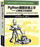Python编程快速上手:让繁琐工作自动化