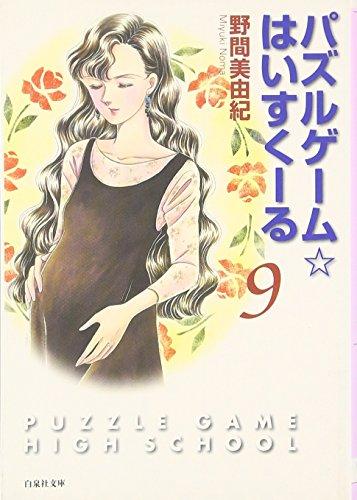 パズルゲーム☆はいすくーる (第9...