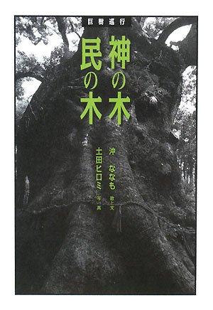 神の木 民の木―巨樹巡行