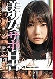 美少女サポ白書 つぼみ(WHPD-001) [DVD]