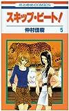 Skip Beat! [Hana to Yume] Vol. 5 (Sukippu Biito!) (in Japanese)