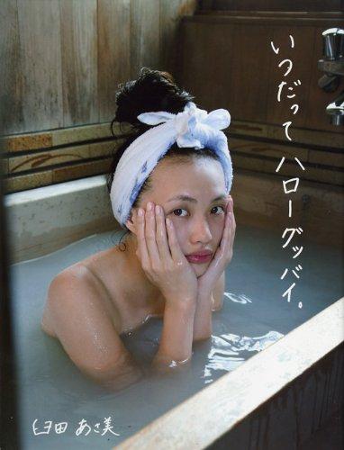 臼田あさ美写真集 いつだってハローグッバイ。
