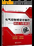 电气控制柜设计制作——调试与维修篇 (电气控制柜设计·制作·维修技能丛书)