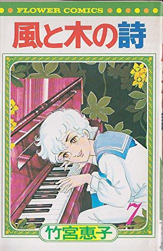 風と木の詩〈7〉 (1978年) (フラワーコミックス)