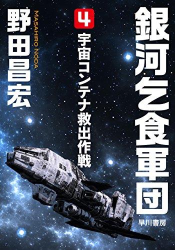 銀河乞食軍団[4]―宇宙コンテナ救出作戦― (ハヤカワ文庫JA)