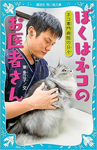 ぼくはネコのお医者さん ネコ専...