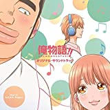 Animation Soundtrack (Music By S.E.N.S. Project) - Ore Monogatari (My Love Story!!) (Anime) Original Soundtrack [Japan CD] VPCG-83501 By Animation Soundtrack (Music By S.E.N.S. Project) (0001-01-01)