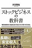 「ストックビジネスの教科書」大竹 啓裕