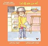 I'm Still a Kid! (Pre-school Series) (Persian/Farsi Edition)