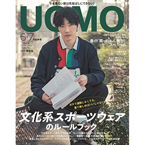 UOMO 2020年 6・7月合併号 表紙画像