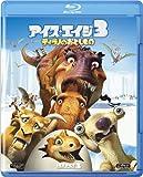アイス・エイジ3 ティラノのおとしもの [Blu-ray]