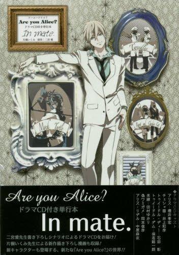 Are you Alice?ドラマCD付き単行本In Mate. (IDコミックス ZERO-SUMコミックス)