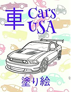 Amazon 塗り絵 車 Cars Nissan Funny Coloring Book For Kids Ages