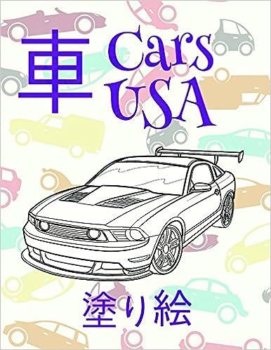 塗り絵 車 Cars Usa Bulk Coloring Book For Boys Ages 8 12