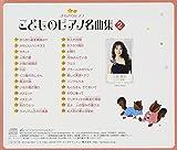 Education - Kirakira Piano Kodomo No Piano Meikyoku Shu 2 [Japan CD] VICC-60828