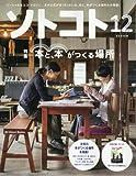 SOTOKOTO(ソトコト) 2016年12月号[本と、本がつくる場所]