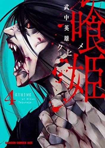 喰姫-クヒメ- 4 (ドラゴンコミックスエイジ た 5-1-4)