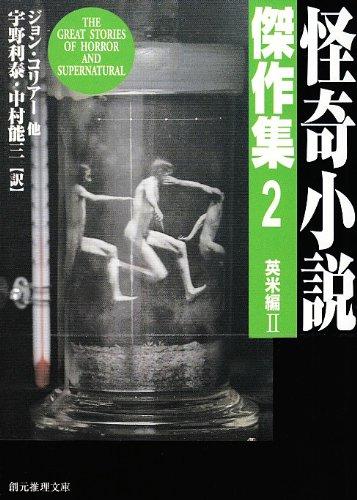 怪奇小説傑作集〈2〉英米編2 (創元推理文庫)