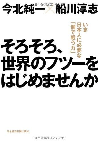 そろそろ、世界のフツーをはじめませんか―いま日本人に必要な「個で戦う力」