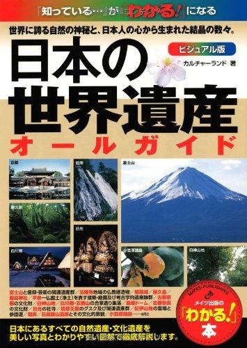 Nihon no sekai isan ōru gaido : bijuaruban sekai ni hokoru shizen no shinpi to nihonjin no kokoro kara umareta kesshō no kazukazu ebook