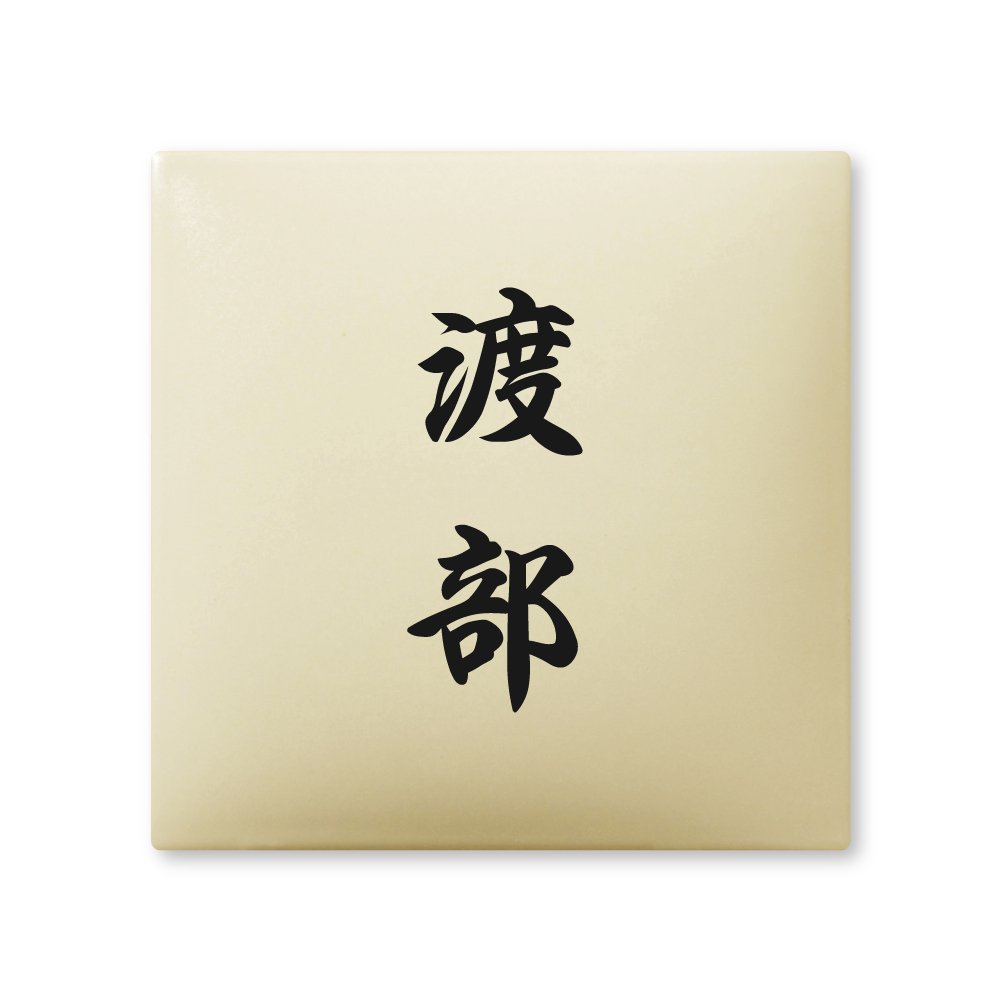 丸三タカギ 彫り込み済表札 【 渡部 】 完成品 アークタイル AR-1-2-4-渡部   B00RFA6U20