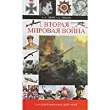 Download compact timeline history World War 2 Vtoraya mirovaya voyna In Russian in PDF ePUB Free Online