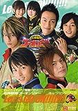 [炎神戦隊ゴーオンジャー]キャラクターブック LET'S GO-ON!!!!!!! (TOKYO NEWS MOOK 138号 TVガイドMOOK)