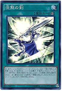 Yu-Gi-Oh! Silent Sword Slash DP17-JP003 Super Japanese