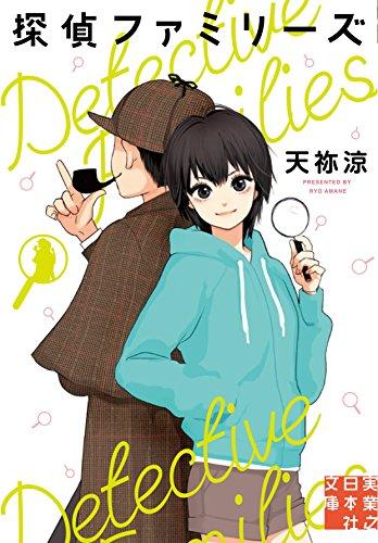 探偵ファミリーズ (実業之日本社文庫)
