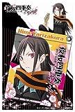 Yozakura Quartet ~ Hananouta ~ color path case Hime