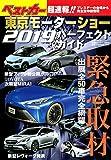 東京モーターショー2019パーフェクトガイド (別冊ベストカー)