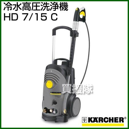 Karchr(ケルヒャー)冷水高圧洗浄機HD7/15C(50Hz 東日本地区用)