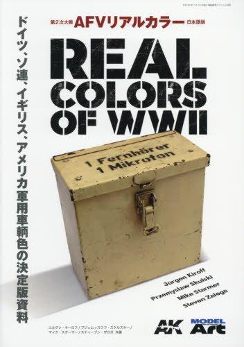 第2次大戦AFVリアルカラー REALCOLORS OF WW 2 2018年 01 月号 [雑誌]: 艦船模型スペシャル 別冊