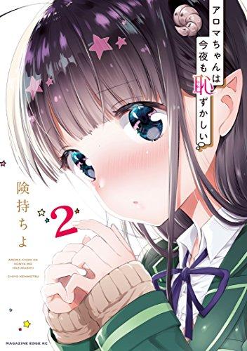 アロマちゃんは今夜も恥ずかしい 分冊版(2) RPGで接近!? (少年マガジンエッジコミックス)