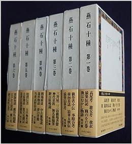 燕石十種〈第3巻〉 (1979年)   ...