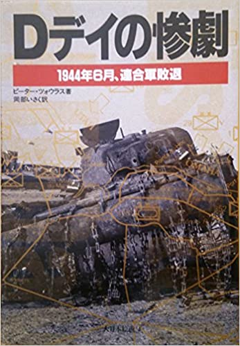 Dデイの惨劇―1944年6月、連合軍...