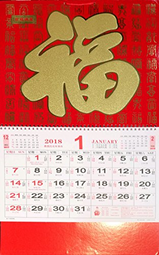 """2018 Chinese Calendar For Year Of The Dog - """"100 Happiness Brings Good Luck & Happiness"""" Measured: 25.5"""" x 14"""" (XL)"""
