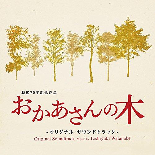 「おかあさんの木」オリジナル・サウンドトラック