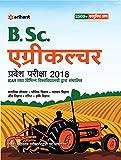 B.Sc. Agriculture Pravesh Pariksha 2018 (H)