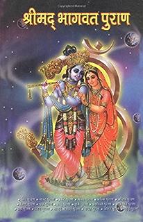 Shiv puran hindi ebook vinay amazon kindle store shrimad bhagwat puran hindi fandeluxe Gallery