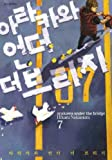 Arakawa Under the Bridge. 7 (Korean edition)