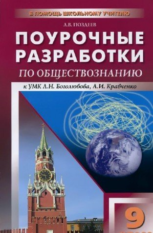 Pourochnye razrabotki po obschestvoznaniyu. 9 klass. K UMK L.N. Bogolyubova, A.I. Kravchenko pdf epub