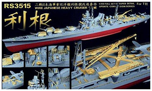 上海ライオンロア 1/350 パーツセット 日本海軍 重巡洋艦 利根用 RS3515 B019C4W37M