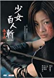 Azumi DVD Format / Japanese Audio with English and Chinese Subtitles