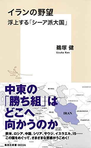 イランの野望 浮上する「シーア派大国」 (集英社新書)