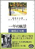 一年の風景 池波正太郎エッセイ・シリーズ2 (朝日文庫 い 10-7 池波正太郎エッセイ・シリーズ 2)
