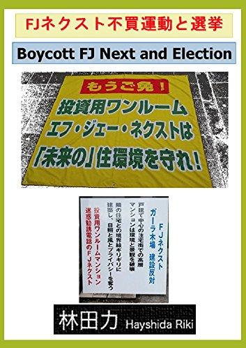 FJネクスト不買運動と選挙