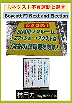 Boycott FJ Next and Election (Japanese Edition) de [Hayashida Riki]