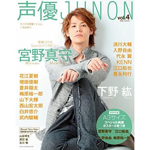 声優 JUNON vol.4 表紙画像